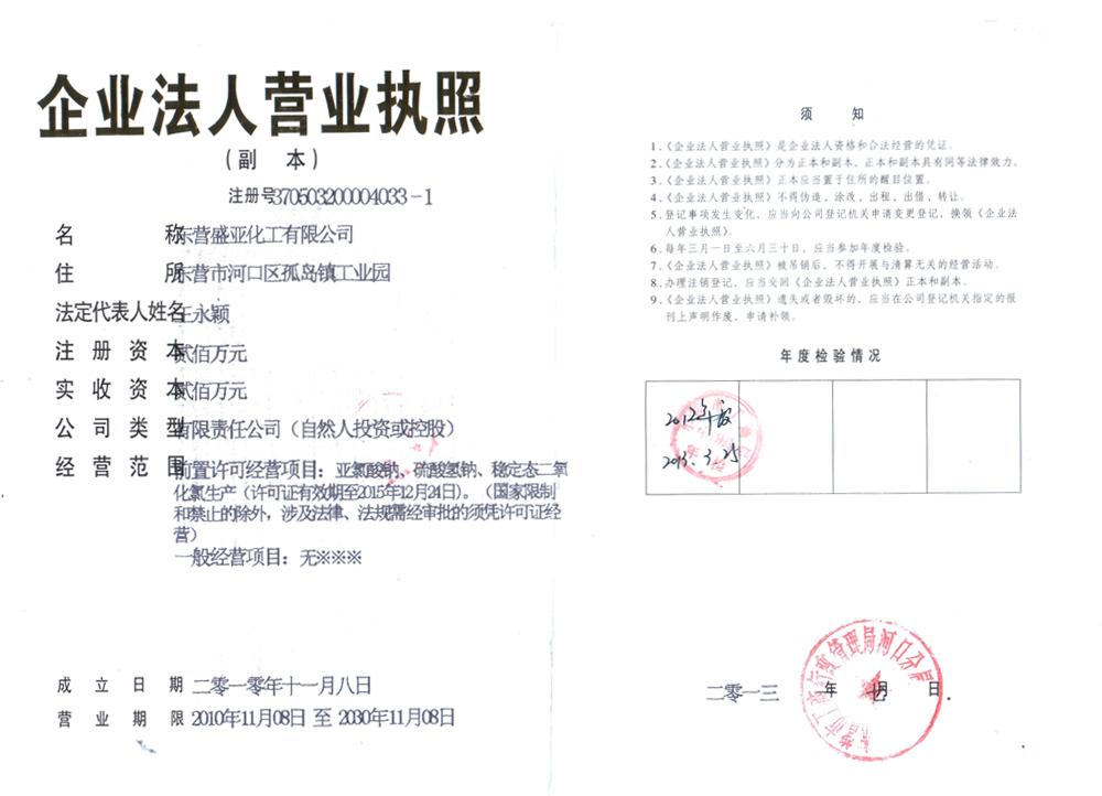 com/ 地址: 东营市河口区孤岛镇工业园 邮编: 257091           产品